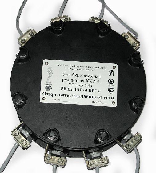 Коробка клеммная рудничная ККР-4